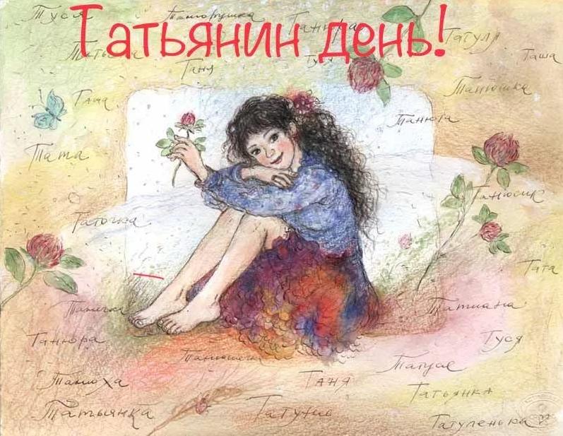 С татьяниным днем поздравления картинки прикольные, поздравительной открытки днем